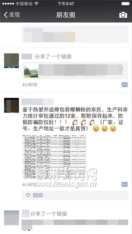 """市民在微信朋友圈转发""""审批通过""""的包装螺蛳粉生产企业信息"""