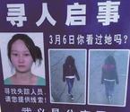金华15岁失踪女孩遇害