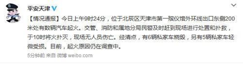 """天津市公安局官方微博""""平安天津""""。"""