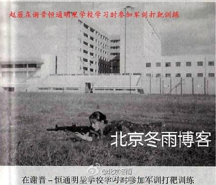 赵薇20多年前罕见打靶训练青涩照