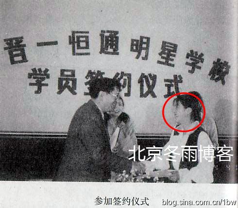 赵薇参加签约仪式
