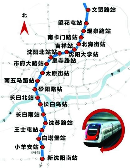 沈阳地铁四号线今年开建 北起蒲河岛南至白塔堡图片