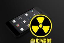流言揭秘:地铁打手机辐射高六倍?