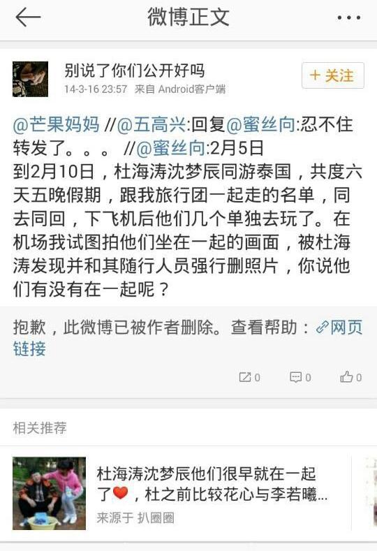 网友去年称与杜海涛沈梦辰一个旅行团