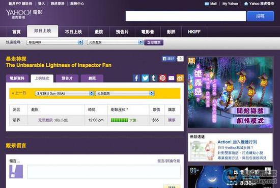 阮经天新片《暴走神探》29日香港售票��r