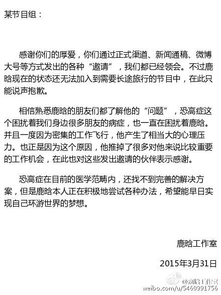 鹿晗作业室致节目组长微博