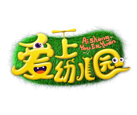 爱上幼儿园妈妈带萌娃 领衔二季亲子节目