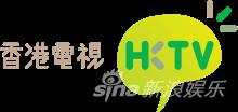 香港电视娱乐