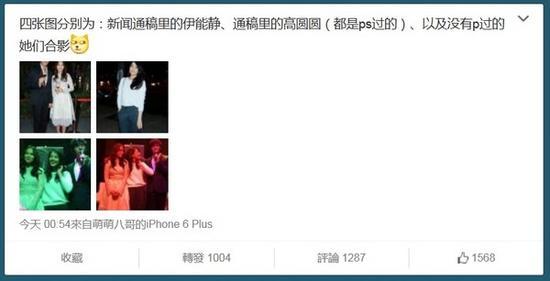 《时尚芭莎》总编辑苏芒曝光伊能静北京婚宴现场照片