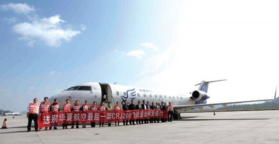 华夏航空工作人员送别CRJ200
