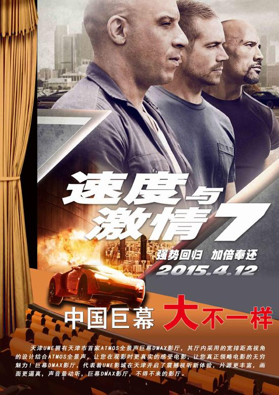 天津UME中国巨幕