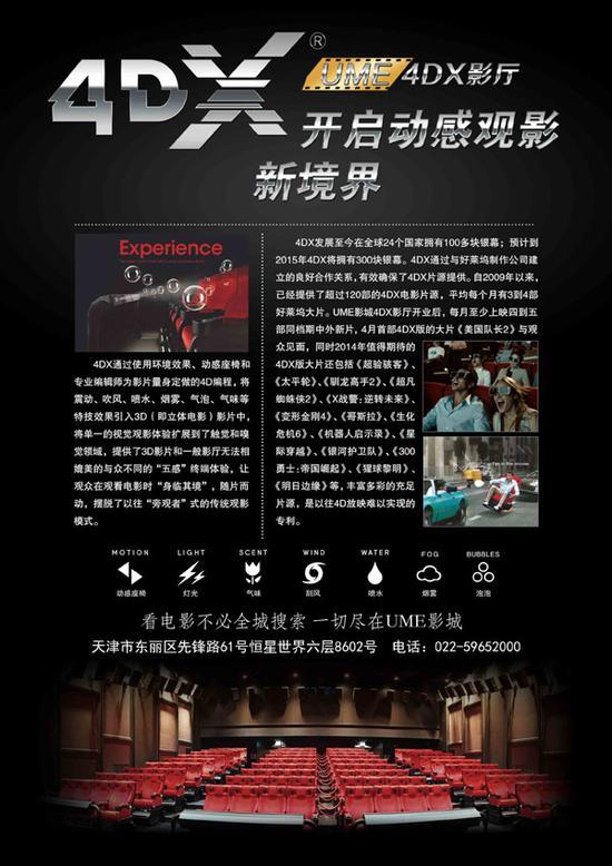 天津UME4DX
