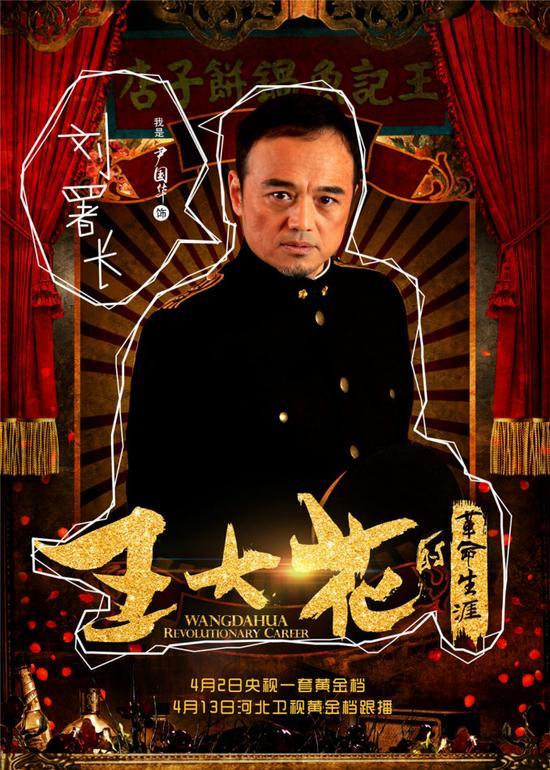 尹国华扮演刘署长
