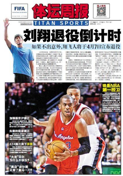 《体坛周报》今日头版头条