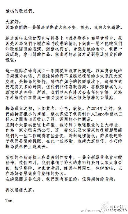 邓紫棋经纪人声明