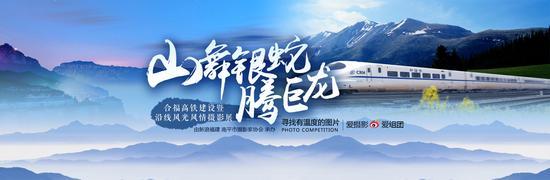 山舞银蛇腾巨龙--合福高铁风光风情摄影展启动作品征集