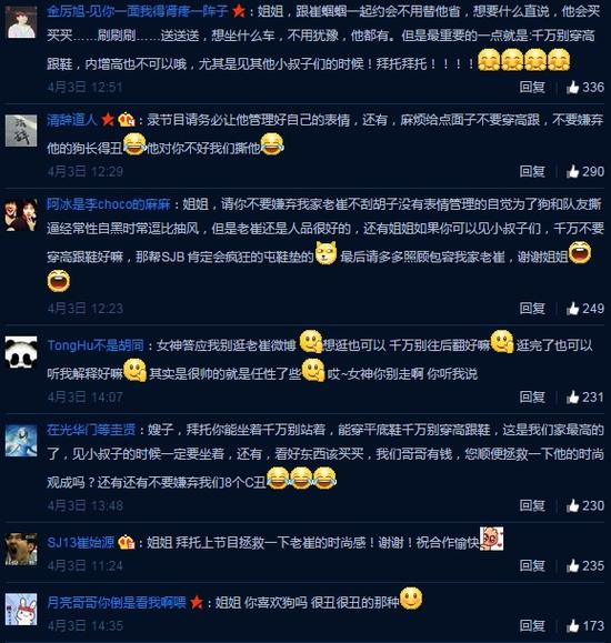 刘雯微博下评论