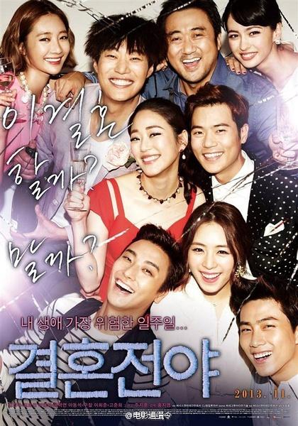 韩国电影《结婚前夜》