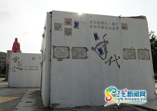"""于三亚的百年电影节百位明星手模纪念墙成了""""广告墙""""。(三亚新闻网记者沙晓峰摄)"""