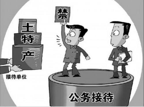 辽宁省规定各机关公务接待不用现金支付