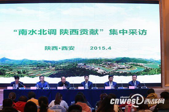 """今天(4月5日)下午,""""南水北调 陕西贡献""""集体采访活动在西安举行。"""