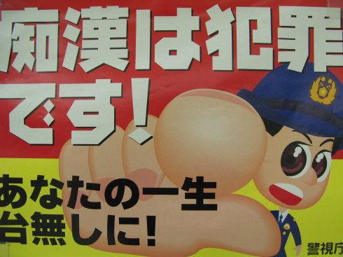 三名国家旅客在日本猥亵女人被捕
