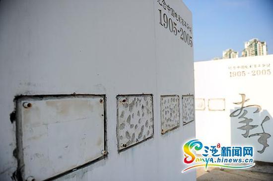 三亚百年电影节百位明星手模纪念墙上许多珍贵的手模已经消失不见。(三亚新闻网记者沙晓峰摄)