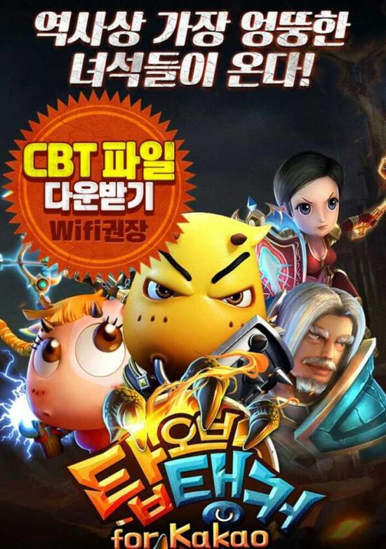《我叫MT2》韩国玩家预约破50万创记录