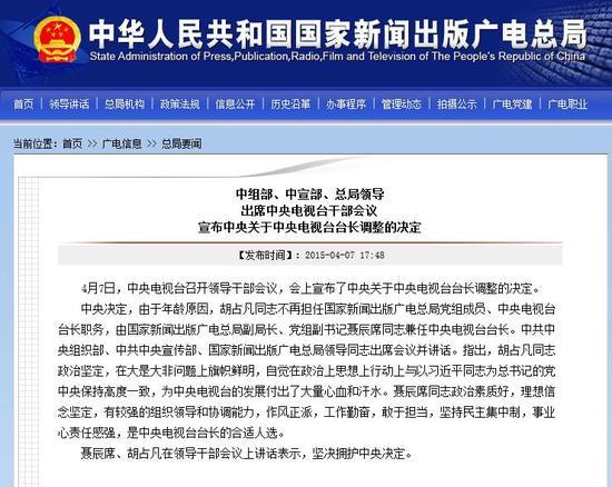 广电总局网站央视台长任免新闻