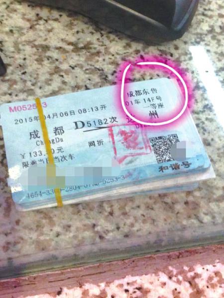 朱界平律师的火车票。