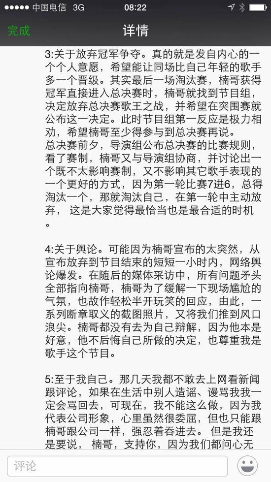 孙楠宣传朋友圈截图(二)