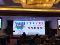 """信息安全""""国家队""""争先亮相CITE2015"""