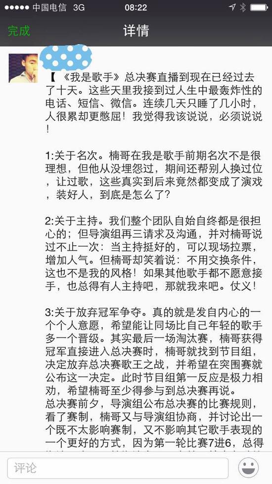 孙楠宣传朋友圈截图(一)