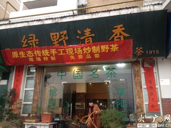 茶商挂横幅证明茶叶为正品