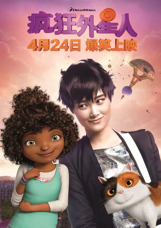 李宇春献声《疯狂外星人》宣传图