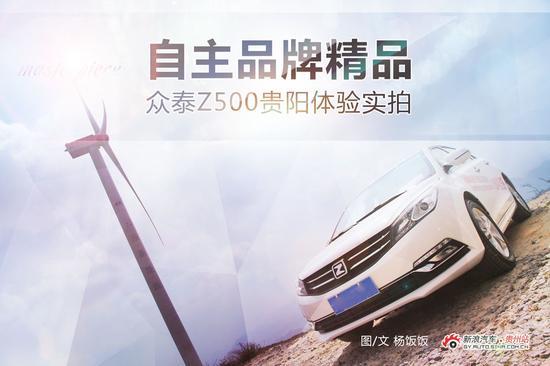 自主品牌精品 众泰Z500贵阳体验实拍