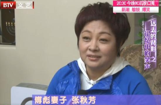 傅彪妻子张秋芳