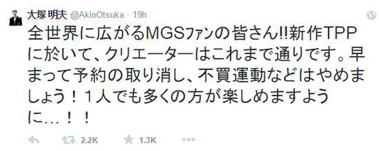 大冢明夫呼吁大家不要取消预订MGS5