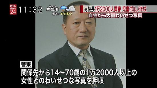 日本媒体对高岛雄平嫖娼事件的报道(视频截图)