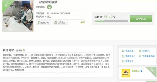 新浪浙江联合富阳发布发起微公益