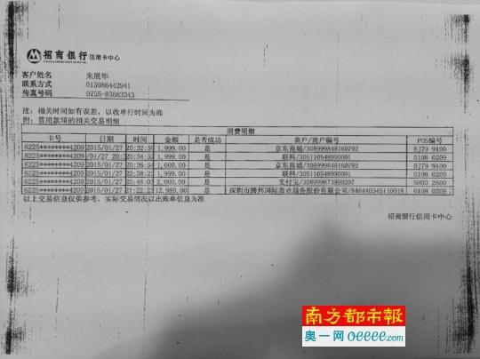 深圳受骗者小朱的银行账户余额流向显示,其按照骗子指示一步步操作,直至卡内1.2万元被转走。 受访者供图