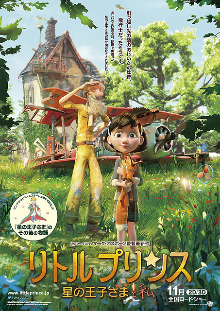 《小王子》最新海报