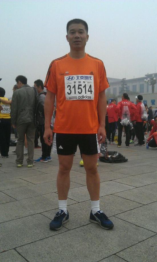 李剑华参加北京马拉松