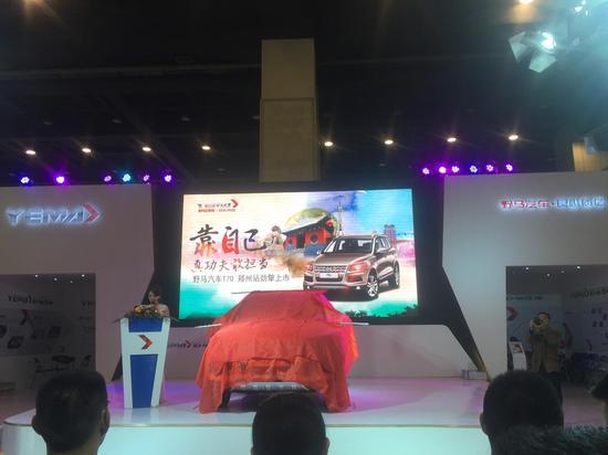 登基为王 野马汽车t70郑州站隆重上市高清图片