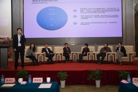 中国企业商务安全论坛现场