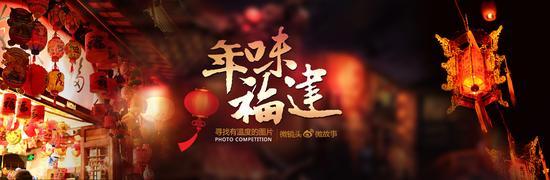 #年味福建#摄影主题赛获奖名单出炉