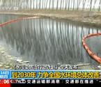 水污染防治计划出炉