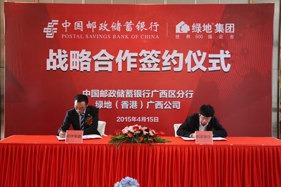 邮储银行广西区分行副行长李楠与绿地广西公司副总经理贾顺飞代表双方企业签订了战略合作协议