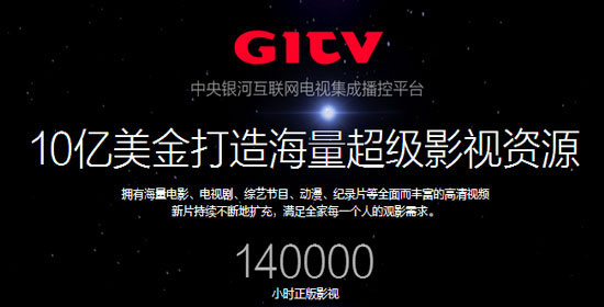 GITV央广银行互联网电视