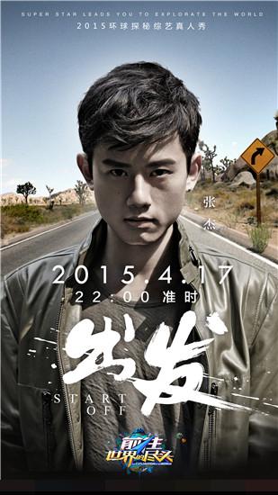 张杰《前往世界的尽头》海报